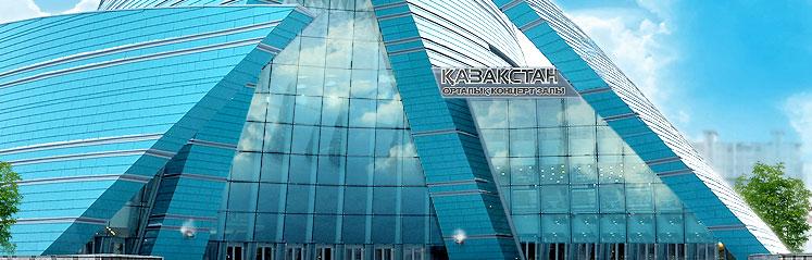 Новости концертной организации «Қазақконцерт»